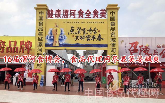 中国食品博览会