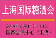 2019上海國際糖酒會