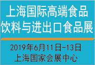 2019上海國際高端食品飲料與進出口食品展覽會