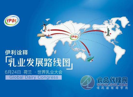伊利乳业领跑中国乳业 布局全球化发展战略