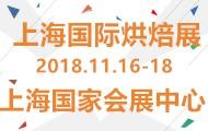 2018中國上海國際烘焙展覽會