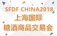 2018上海第五屆國際糖酒商品交易會