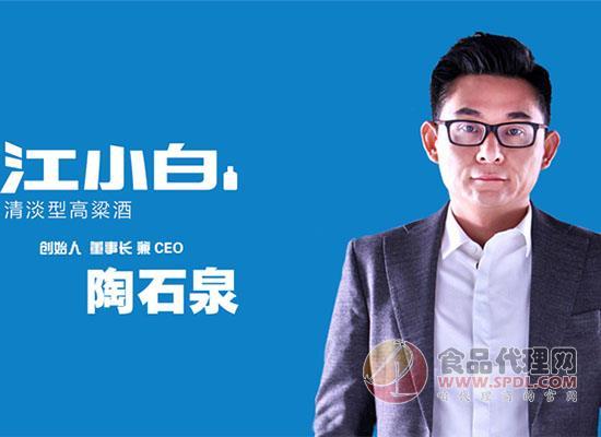陶石泉:江小白用文案快速占據市場