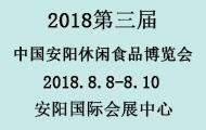 2018第三届中国安阳休闲食品博览会