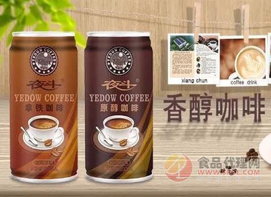 夜斗咖啡滴滴丝滑罐罐醇香,带你体会生活乐趣!