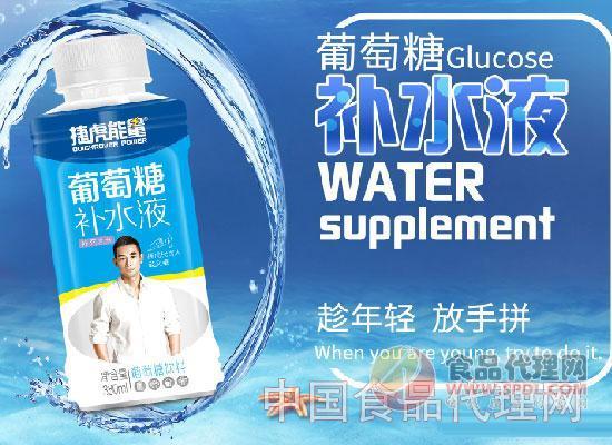 捷虎能量葡萄糖补水液