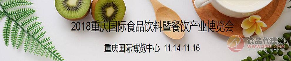 2018中国(重庆)国际食材餐饮电商节