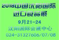 2018中国沈阳国际进口食品展览会