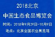 2018中國(北京)生態食品博覽會