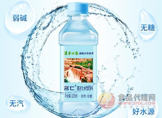 秋季养生要养胃,名仁苏打水价格是多少?
