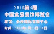 2018第3届中国食品餐饮博览会