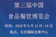 2018第三届中国(湖南)食品餐饮展览会