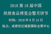 2018第18届中国(四川)烘焙食品博览会暨月饼节