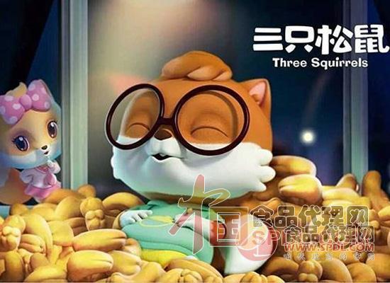三只松鼠动画片