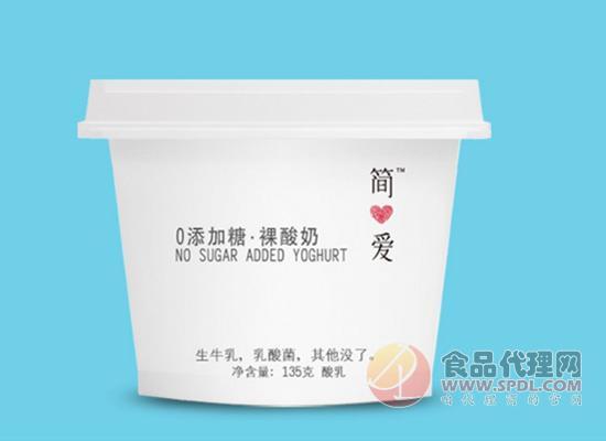 紧跟健康需求,简爱酸奶低蔗糖系列产品面市!