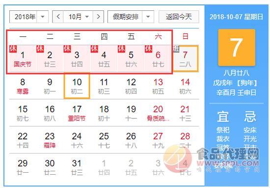2018年国庆节放假通知!