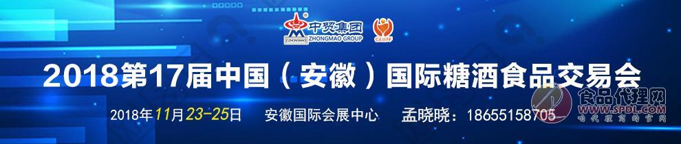 2018第17届中国(安徽)国际糖酒食品交易会