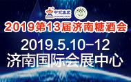 2019第13屆濟南糖酒會