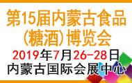 第十五届内蒙古食品(糖酒)博览会