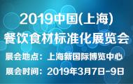 2019中国(上海)餐饮食材标准化展览会