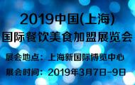 2019上海国际餐饮美食加盟展览会
