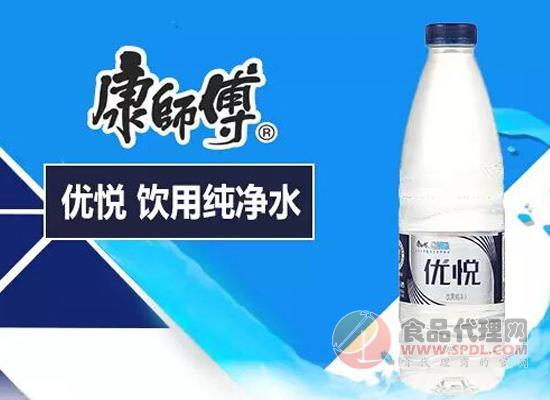 康师傅纯净水品牌怎么样?让优悦纯净水来告诉你!