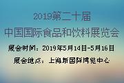2019第二十届中国国际食品和饮料展览会