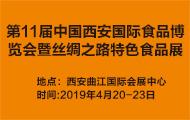 2019第11届中国西安国际食品博览会