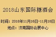 2018山東國際糖酒會