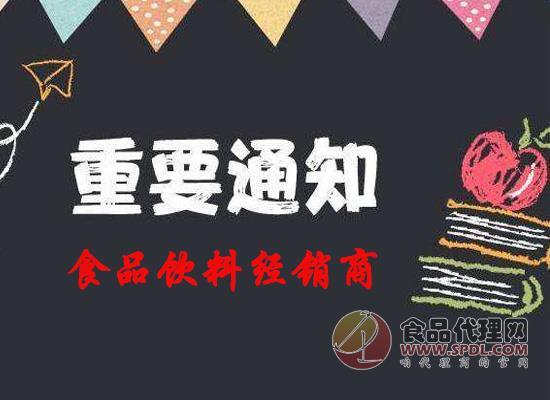 2019春节旺季将要来临,食品饮料经销商你准备好了吗?
