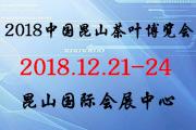 2018中国昆山茶叶博览会