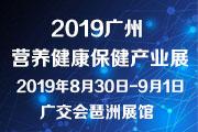 2019广州营养健康保健产业展