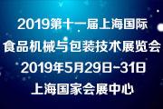 2019第十一届上海国际食品机械与包装技术展览会