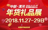 2018中部(漯河)年货展览会