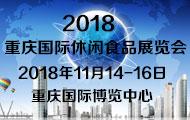 2018重庆国际休闲食品展览会