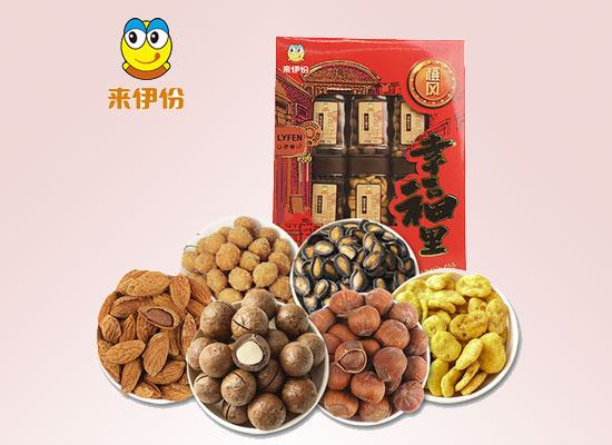 实力造就发展奇迹,庆祝上海来伊份股份有限公司与中国食品代理网达成战略合作