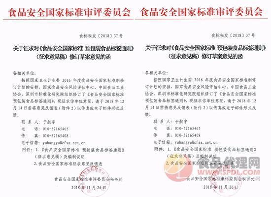 官宣:预包装食品标签将要修改,征求意见稿已经发布!
