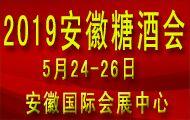 2019第18屆中國(安徽)國際糖酒食品飲料展覽會