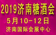 2019第13届济南全国食品博览会暨酒业展览会