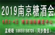 2019第6屆中國(南京)國際糖酒食品飲料展覽會