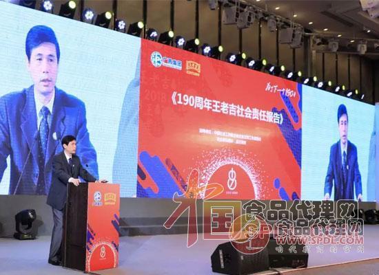 王老吉190周年大会