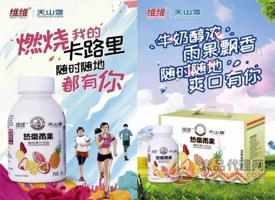 维维股份回归主业再跨界,做常温酸奶果汁是认真的吗?
