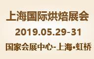 招展工作火热进行中 2019上海国际烘焙展览会