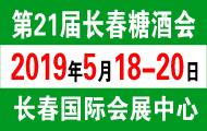 2019第二十一届长春国际糖酒食品交易会