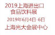 2019上海国际高端食品及饮料博览会