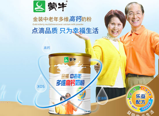 億萬家庭的選擇,蒙牛中老年奶粉價格多少?