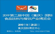 2019第二届中国(重庆)国际食品饮料与餐饮产业博览会