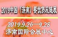 2019年第七届中国(济南)餐饮产业博览会
