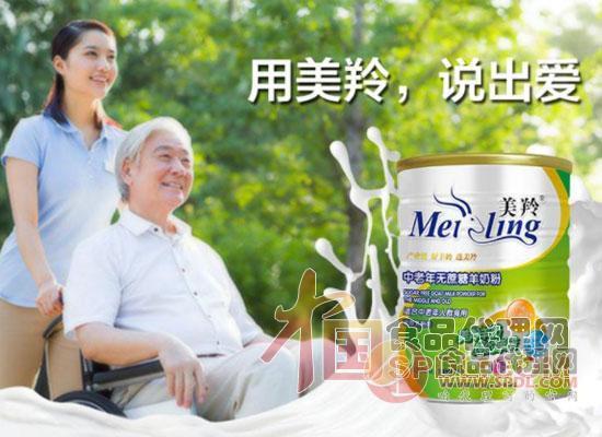 中老年奶粉