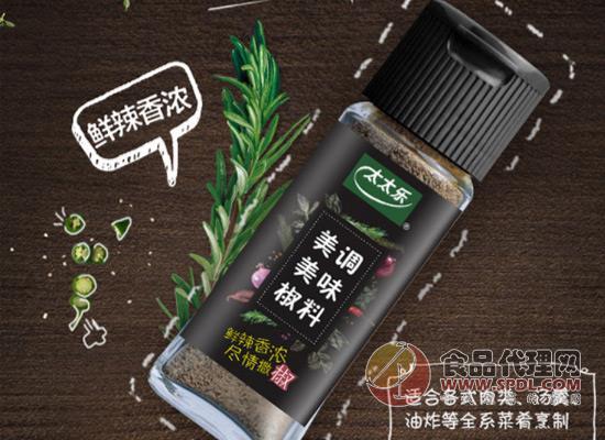 """鲜辣香浓尽情""""撒椒"""",太太乐黑胡椒粉价格多少?"""
